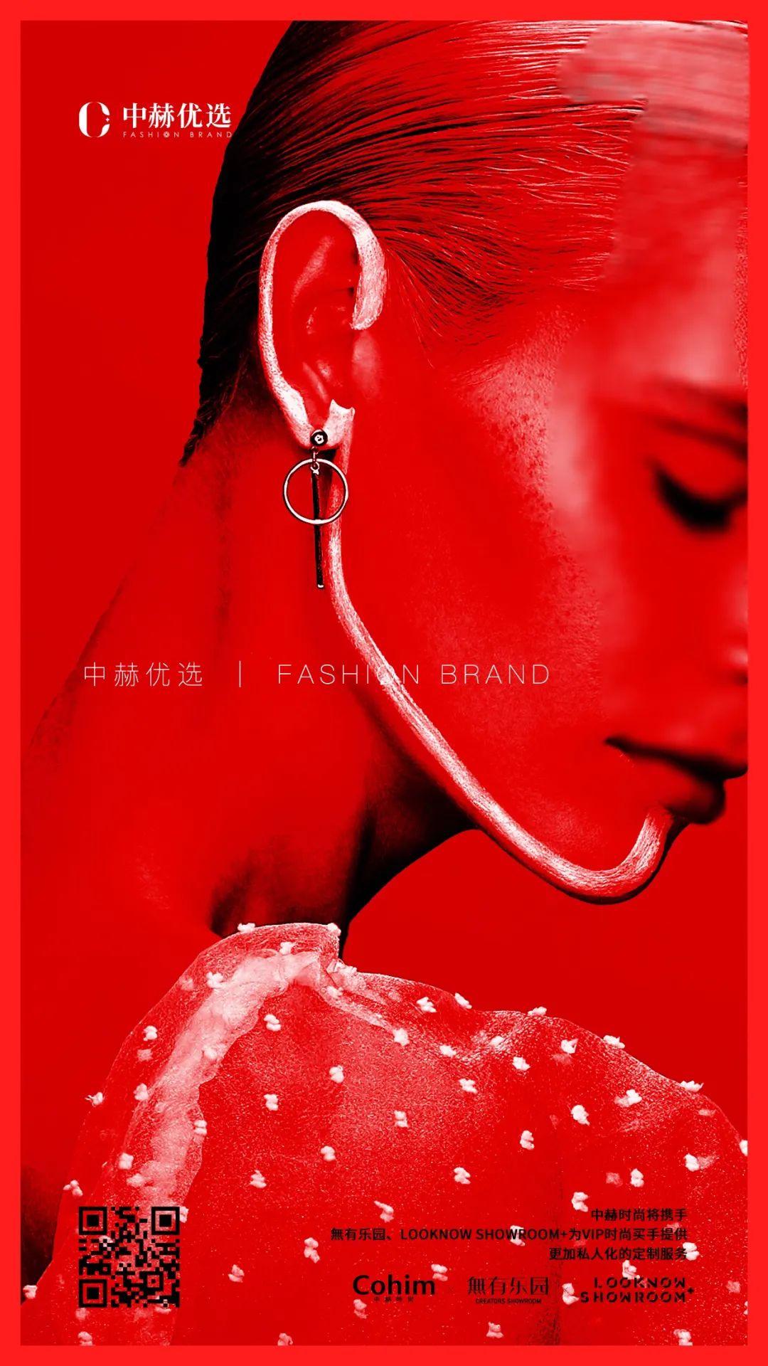 中赫时尚,时尚买手,买手品牌,买手,中赫学员,买手培训