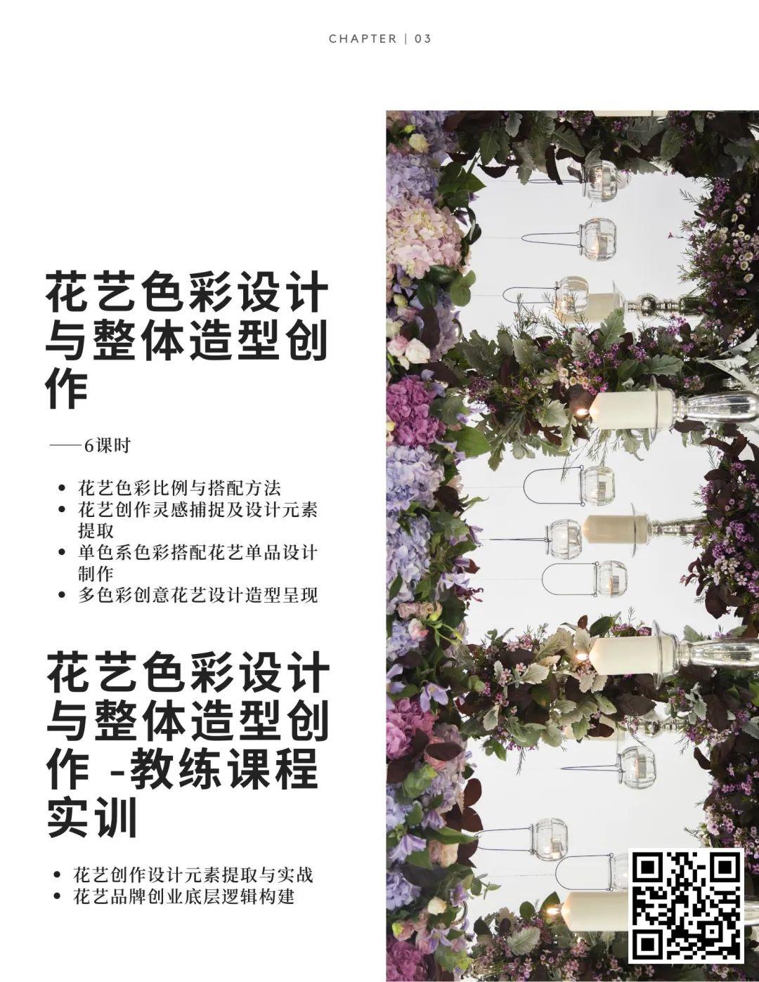 花艺,绿植,软装花艺,空间软装,空间花艺设计,软装搭配,软装花艺绿植,软装设计