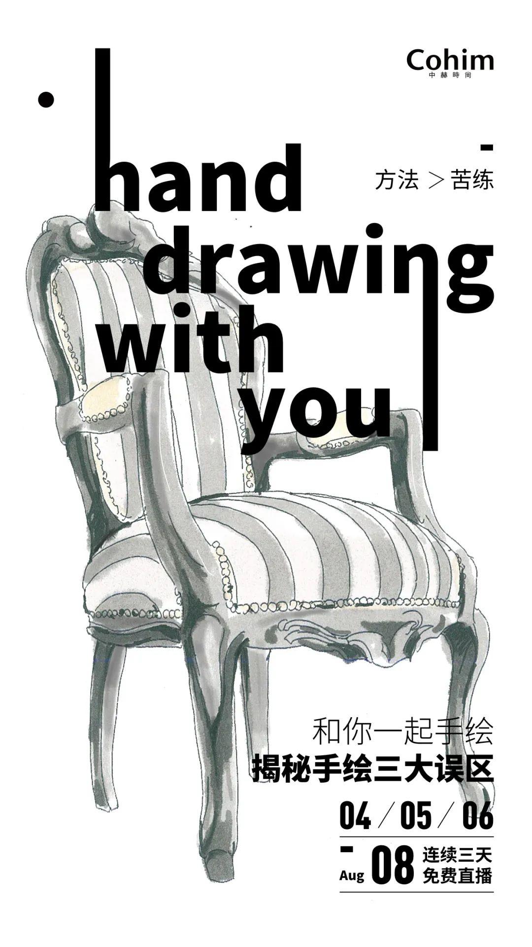 手绘,手绘设计,基础手绘学习,手绘工具,手绘技巧,设计师,室内设计师,软装设计师