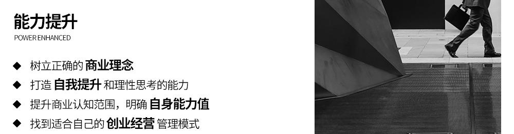 创业经营管理切图_03.jpg