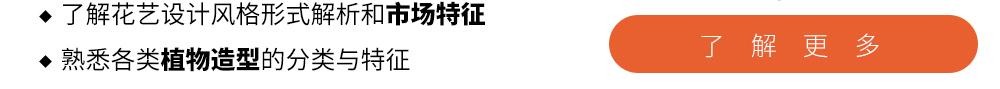 软装花艺绿植详情页_02.jpg