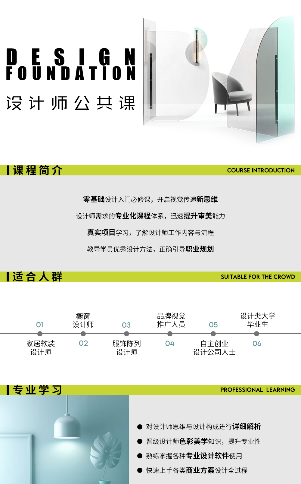 设计师公开课_01.jpg