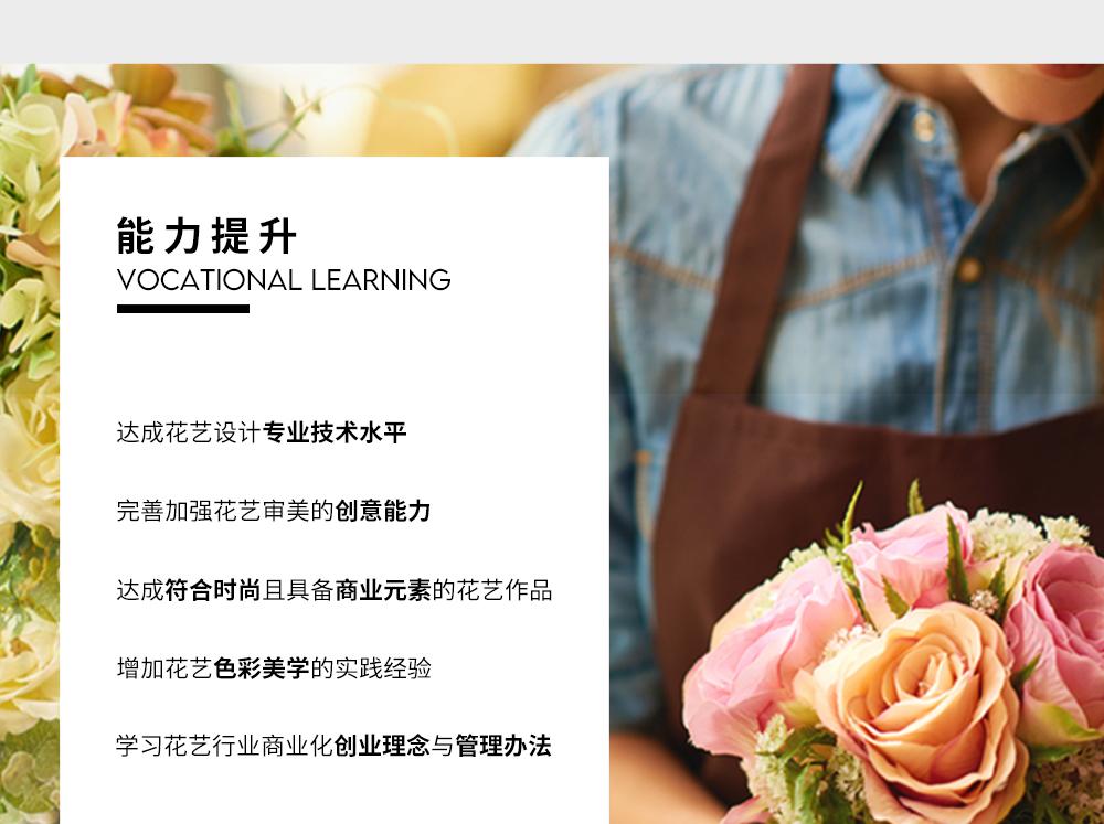 花艺设计创业课--详情页-修改_03.jpg