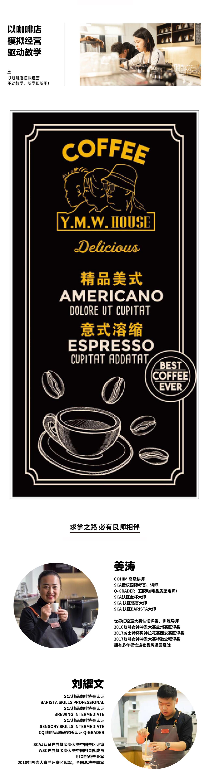 精品咖啡师课程