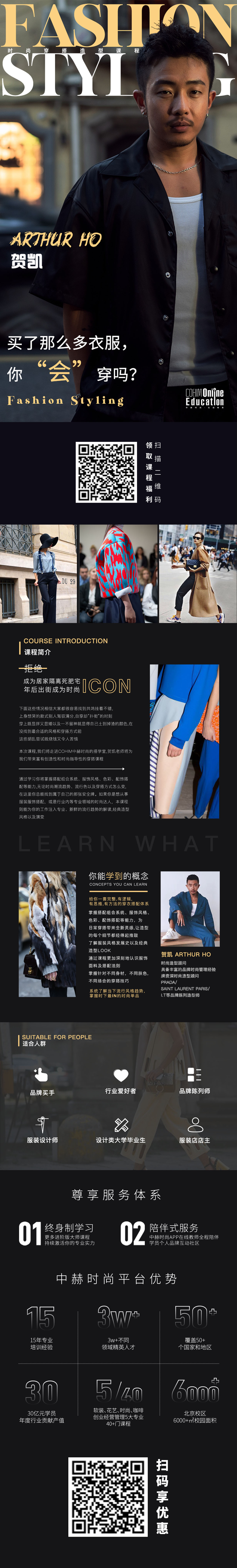 贺凯-时尚穿搭造型系统课程-增加文案的副本.jpg