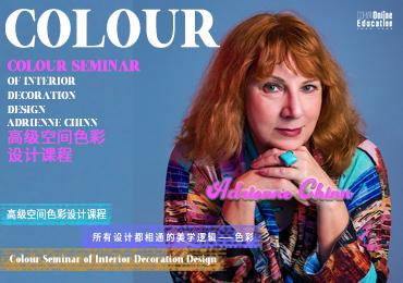 Adrienne Chinn 高级空间色彩设计系统线上课程